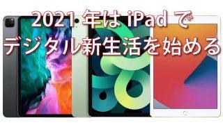2021年はiPadを使った新生活を始めよう!