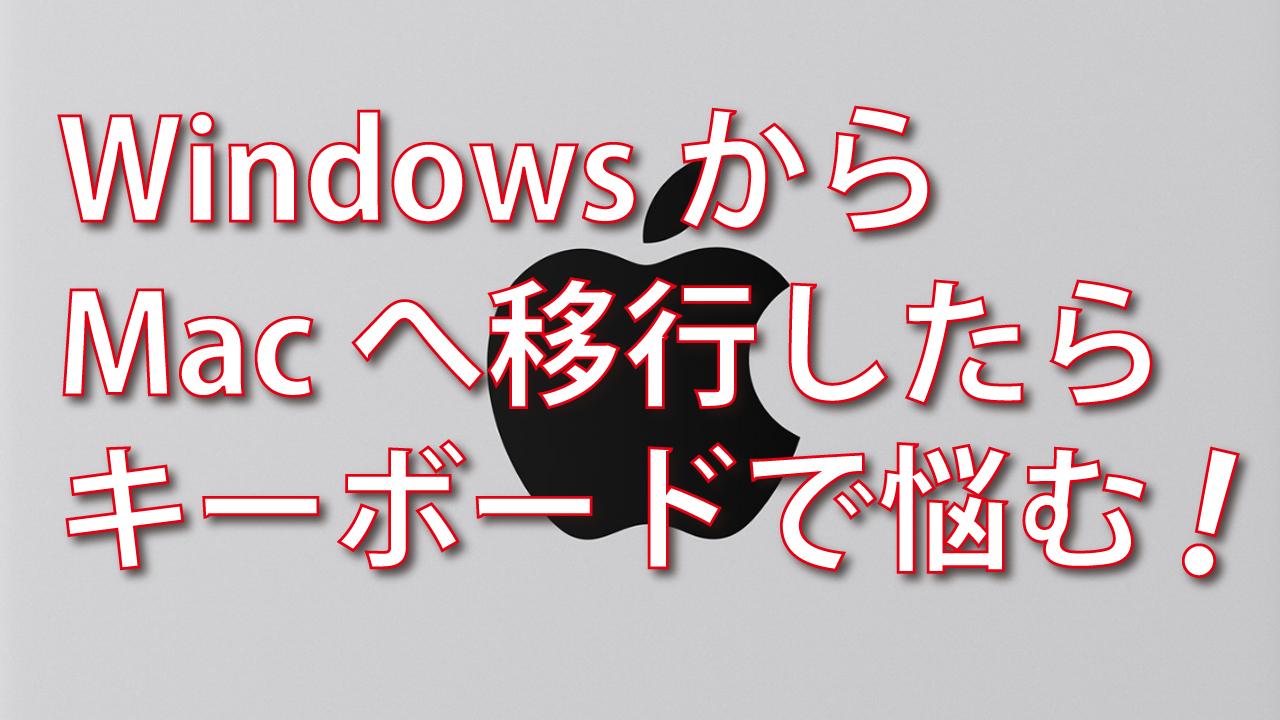 WindowsとMacのキーボードの違い